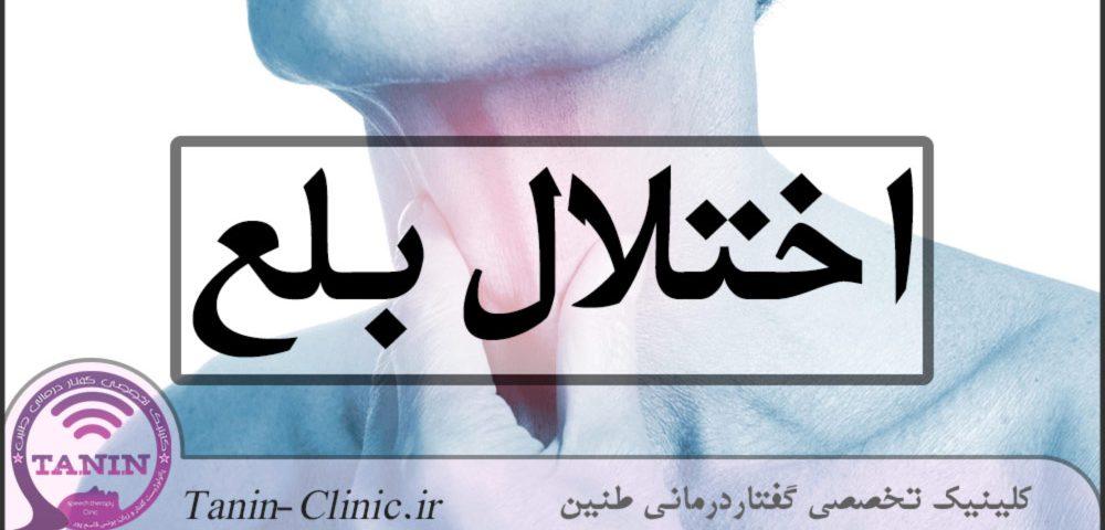 اختلال بلع (دیسفاژی)