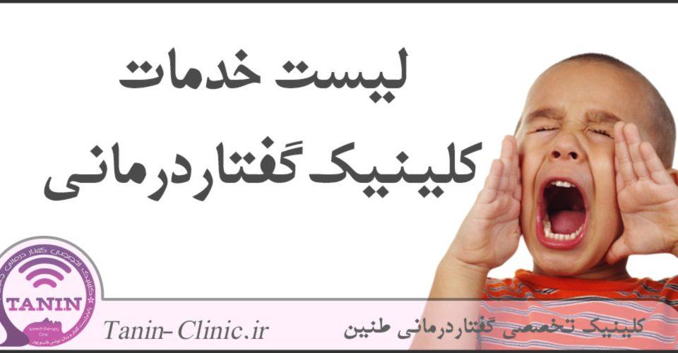 خدمات کلینیک گفتار و زبان طنین