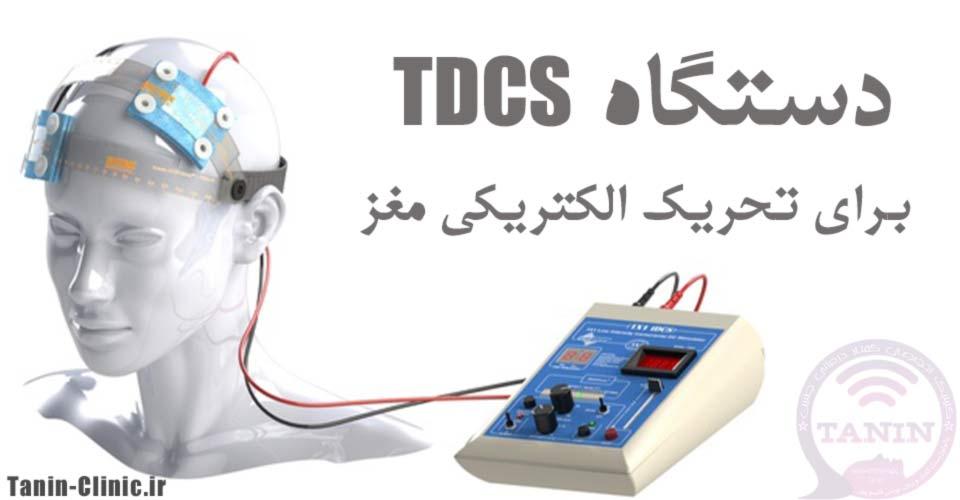 TDCS برای تحریک الکتریکی مغز