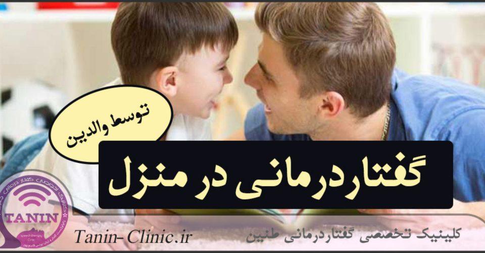 رهنمای گفتاردرمانی در منزل توسط والدین