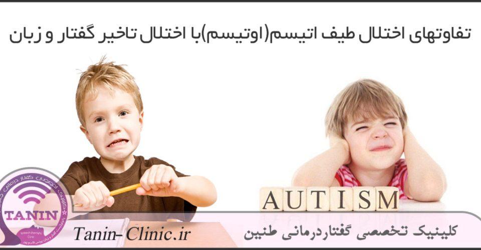 تفاوتهای اختلال طیف اتیسم(اوتیسم)با اختلال تاخیر گفتار و زبان