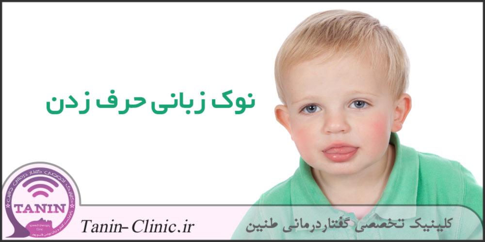 نوک زبان حرف زدن کودکان