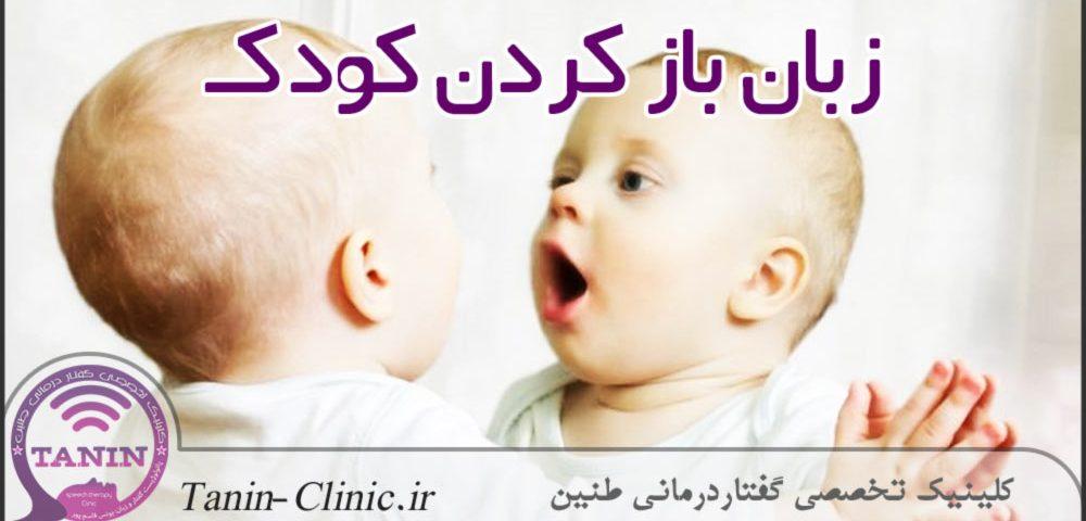 کمک به زبان بازکردن کودک