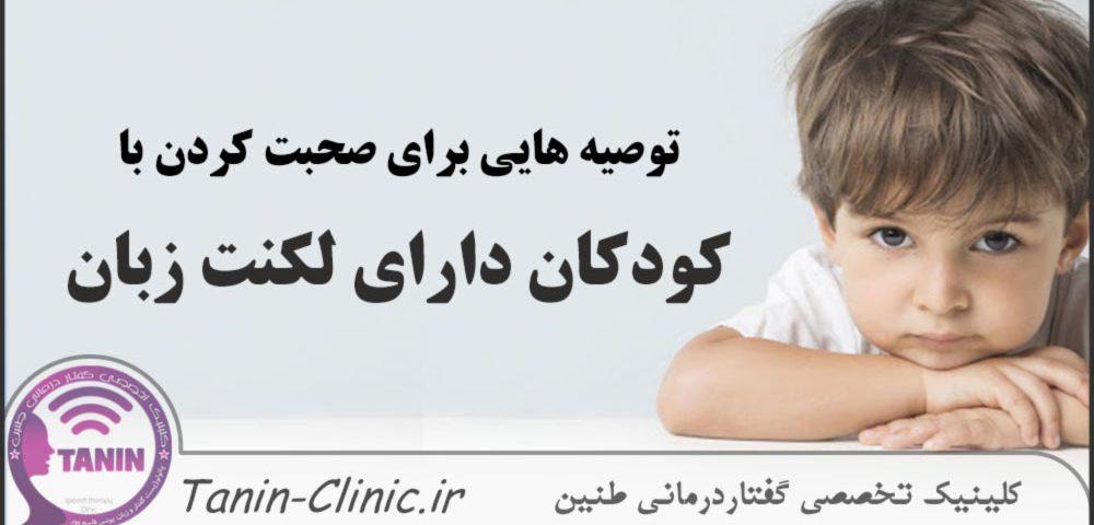 نکاتی برای درمان لکنت زبان
